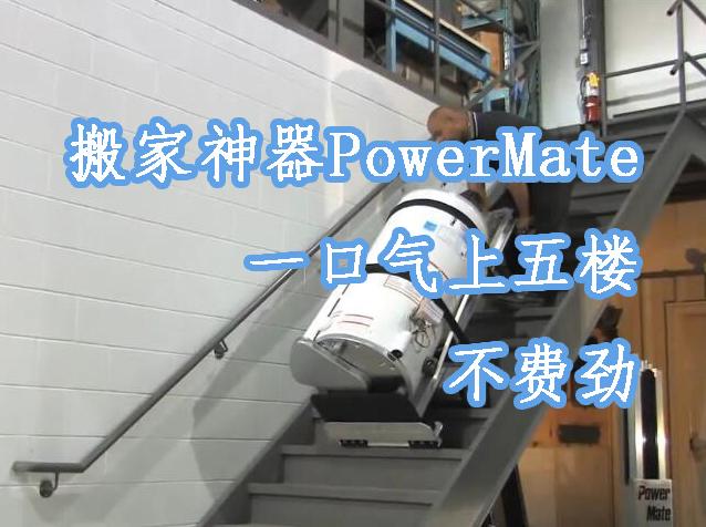 搬家神器PowerMate,一口氣上五樓不費勁