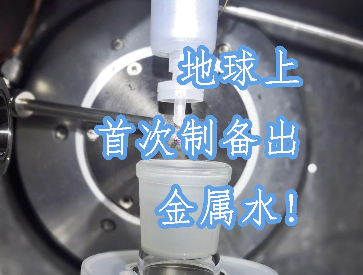 世界上首次在陆地条件下制备出金属水!你不来看看吗