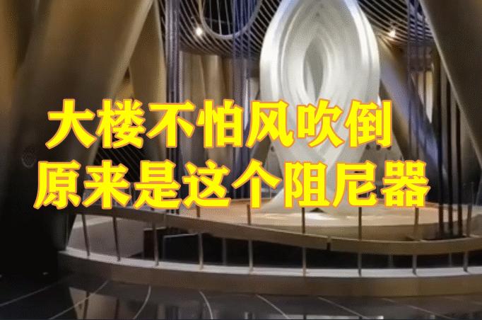 上海中心大厦的阻尼器摆动,网友吓蒙啦!还好有它-阻尼器