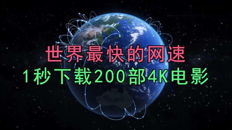 1秒可以下載200部4K電影的網速你見過嗎,現在已經有了