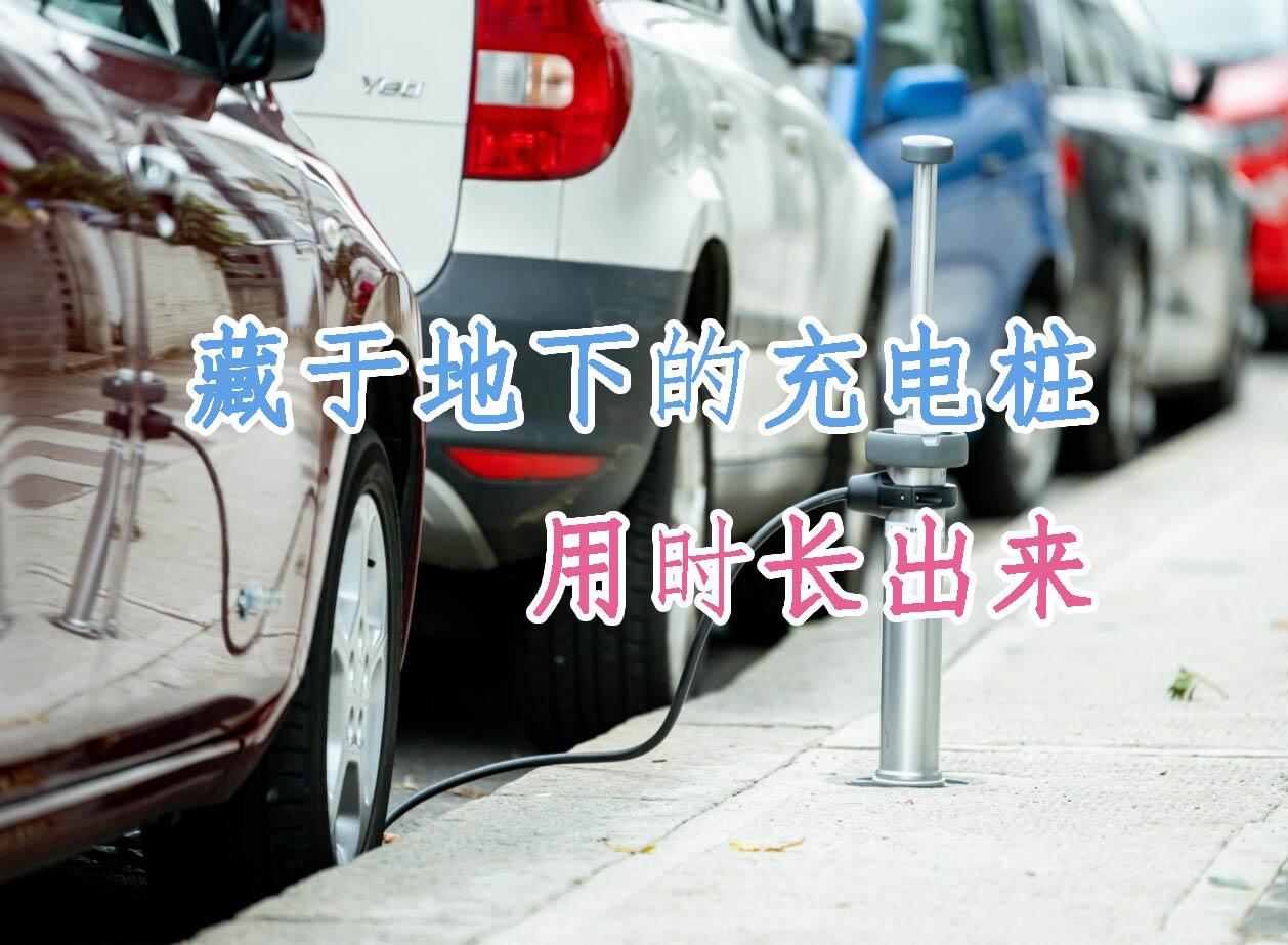 藏于地下的充電樁用時長出來,為擁擠的街道騰出充電空間