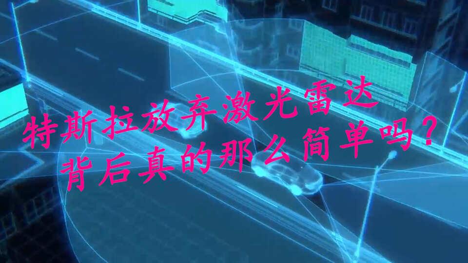 特斯拉放弃激光雷达,背后真的那么简单吗?