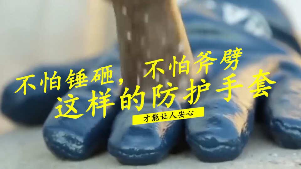 不怕錘砸不怕斧劈,這樣的防護手套才能讓人安心