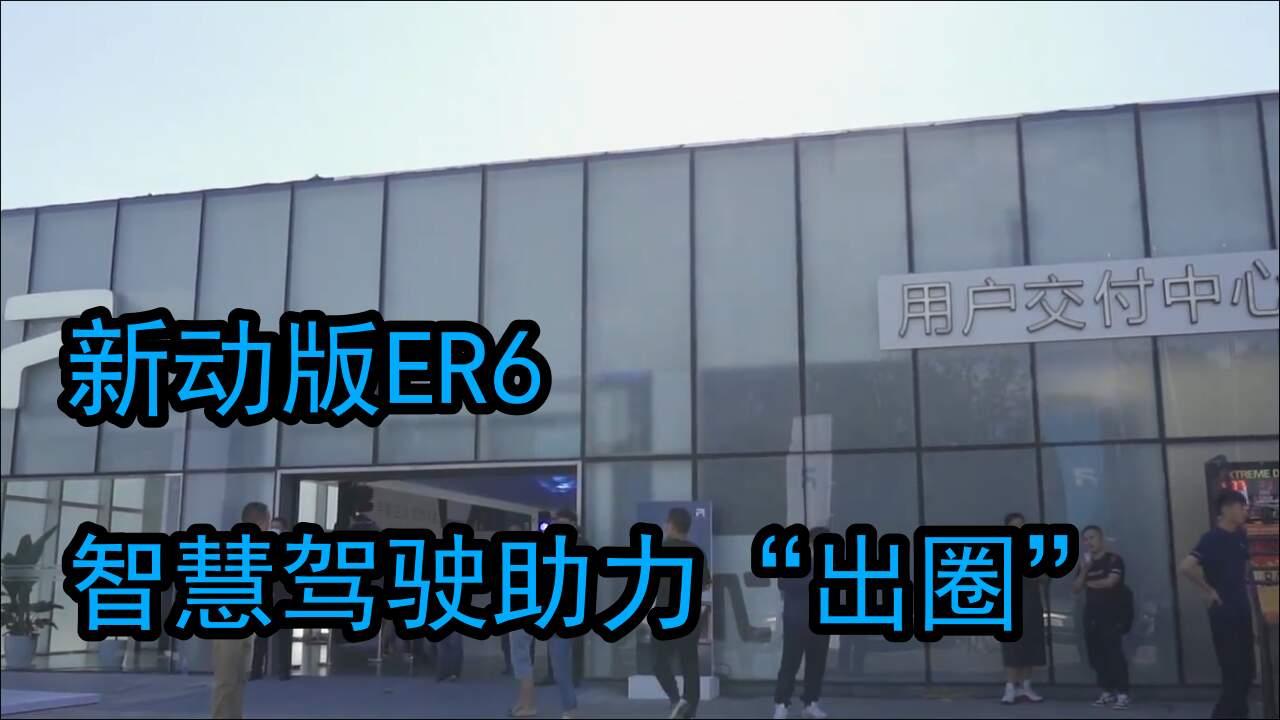 """新动版ER6 智慧驾驶助力""""出圈"""""""