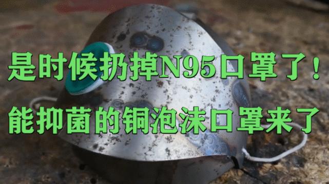 是时候扔掉N95口罩了!能抑菌的铜泡沫口罩来了