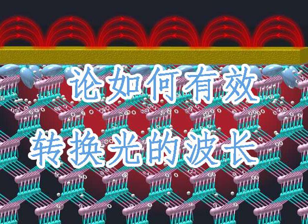 论如何有效转换光的波长,试试利用半导体表面状态