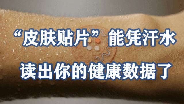 """害怕扎针吗?这款""""皮肤贴片""""能凭汗水读出你的健康数据了"""