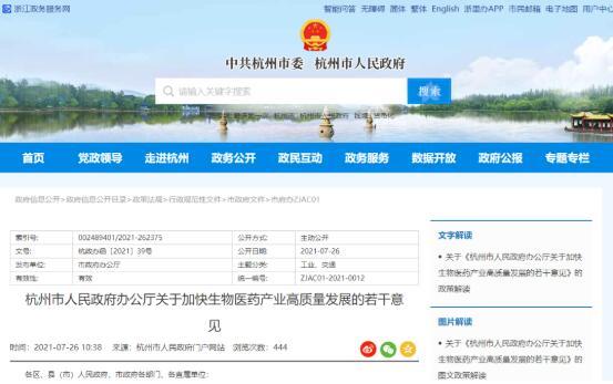 打造万亿级产业!杭州新政给予单个品种创新药最高3000万元支持