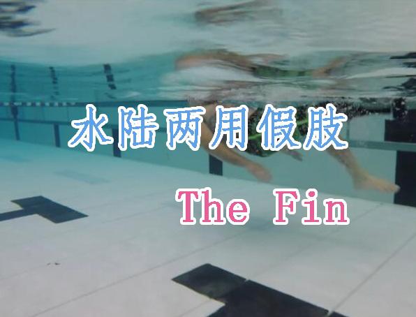 水陆两用假肢The Fin,让你变身浪里小白龙