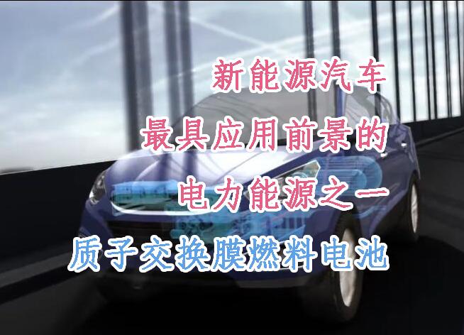 新能源汽车上最具应用前景之质子交换膜燃料电池