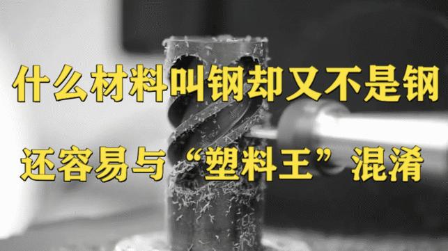 """什么材料叫鋼卻又不是鋼?還容易與""""塑料王""""混淆"""