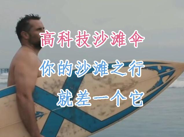 向日癸沙滩伞让你永远晒不到太阳,甚至还能给冰柜充电