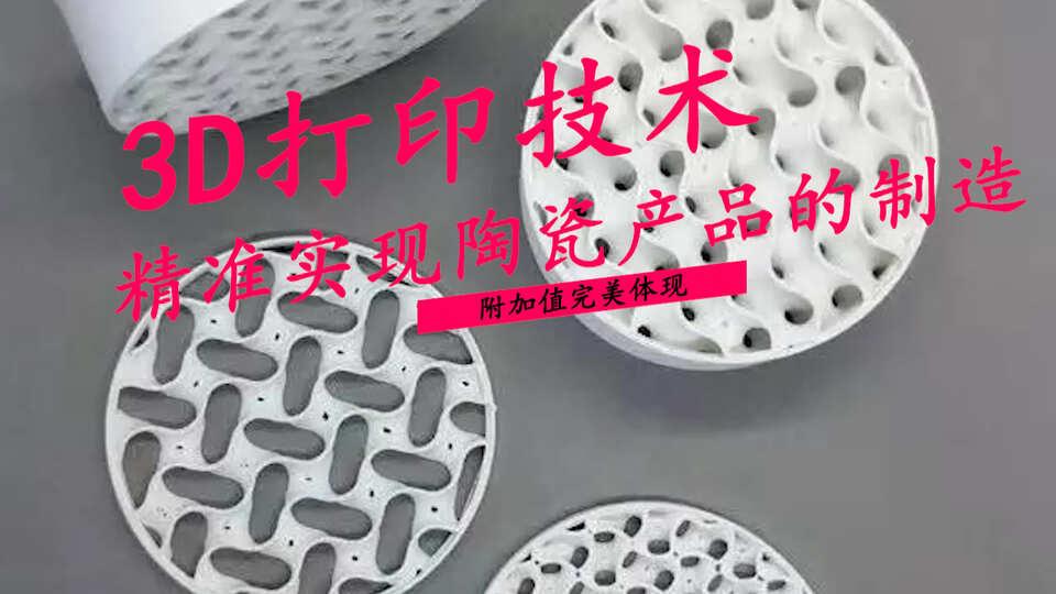 3D打印技術,精準實現陶瓷產品的制造 附加值完美體現