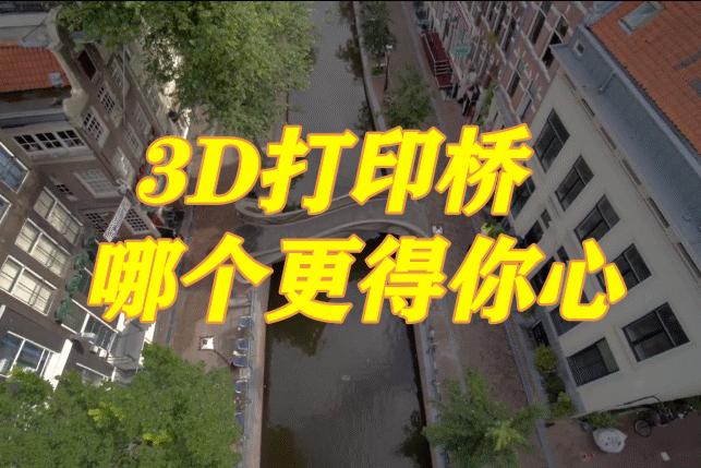 3D打印让天马行空的设计不在是问题