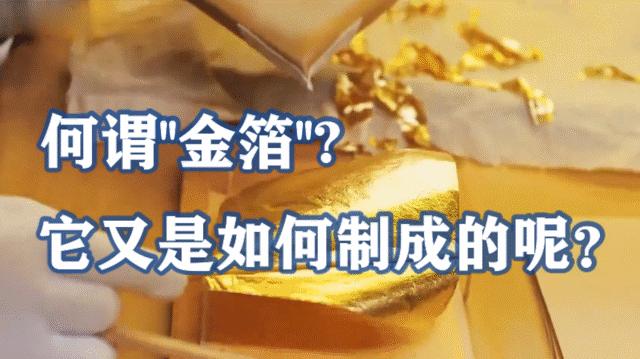 何謂''金箔''?它又是如何制成的呢?