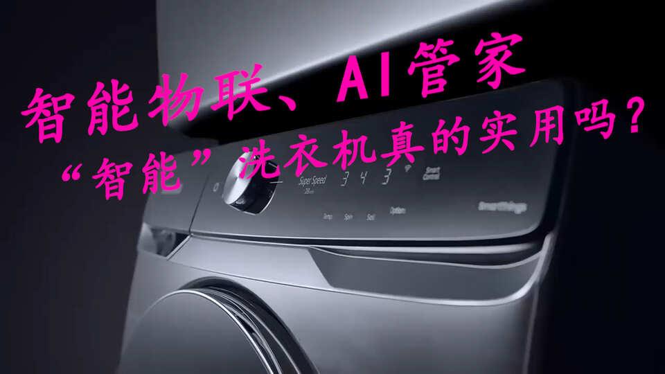 """智能物联、AI管家,这些""""智能""""洗衣机真的实用吗?"""