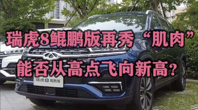 """瑞虎8鲲鹏版再秀""""肌肉"""""""
