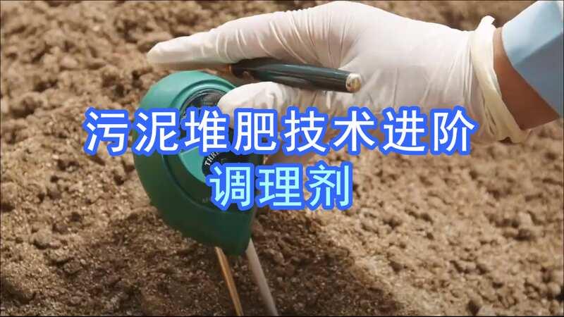 污泥堆肥添加多样的调理剂,如何做到高效化的?