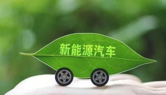 新能源汽车保险专属条款出炉 打消购车人顾虑 或将进一步拉动新能源汽车消费