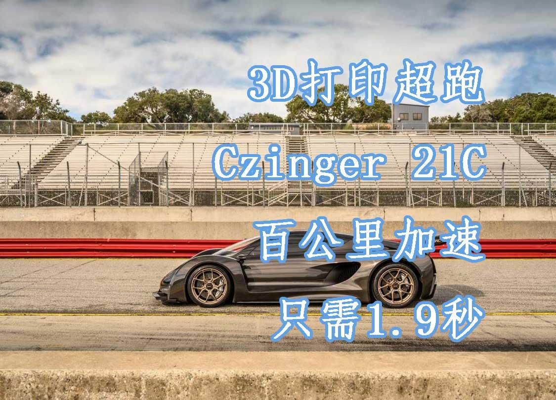 3D打印超跑Czinger21C