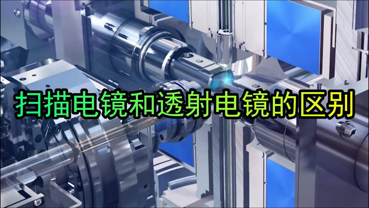 扫描电镜vs透射电镜,哪种更适合实验室的你?