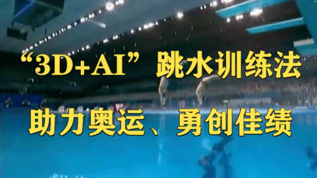 """强强联合!""""3D+AI""""跳水训练法助力奥运,勇创佳绩"""