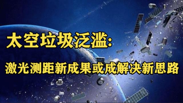太空垃圾泛滥:激光测距新成果或成解决新思路