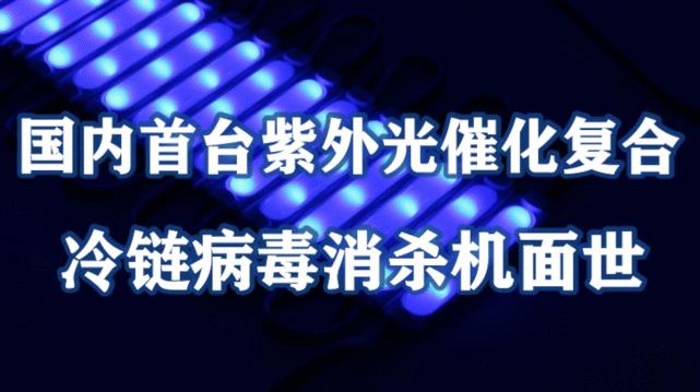5秒消杀!国内首台紫外光催化复合冷链病毒消杀机面世