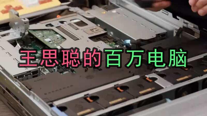花100萬組裝了一臺電腦,這都是什么配置