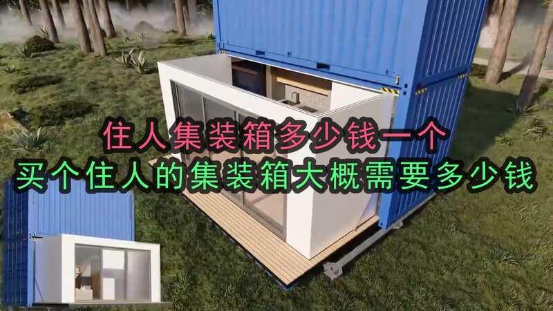 最低5000元的集裝箱房在我國能行得通嗎?