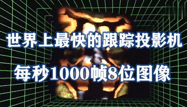 世界上最快的跟蹤投影機,每秒1000幀8位圖像
