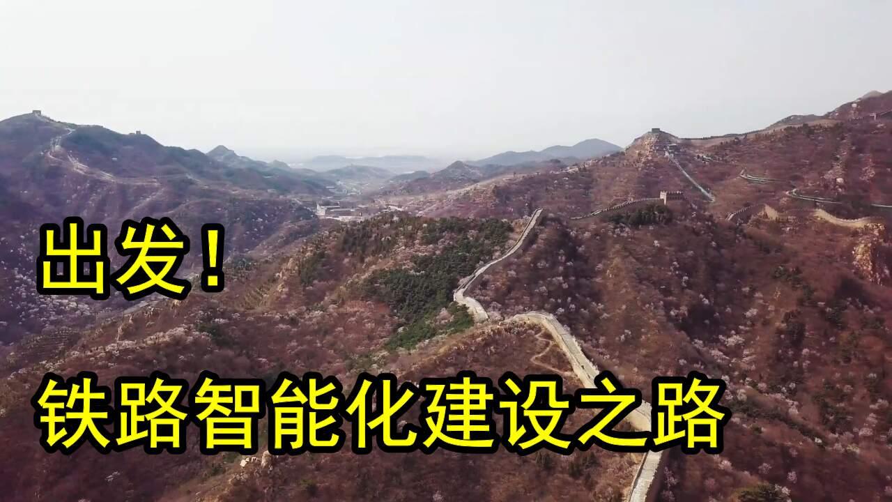 """百年铁路再次""""展翅"""",智能化建造展现中国""""骨气"""""""