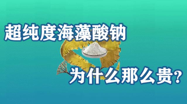 超纯度海藻酸钠为啥那么贵?看完提纯过程你就知道了