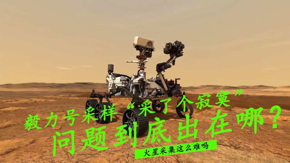 """毅力号采样""""采了个寂寞"""",火星采集这么难吗 问题到底出在哪?"""