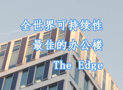 未來辦公場所的縮影The Edge,號稱是全世界可持續性最佳的辦公樓