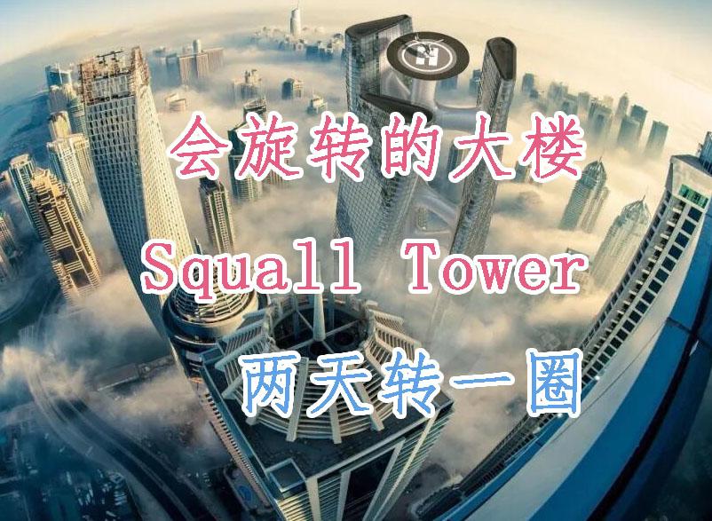 會旋轉的摩天大樓Squall Tower暴風塔,兩天轉一圈