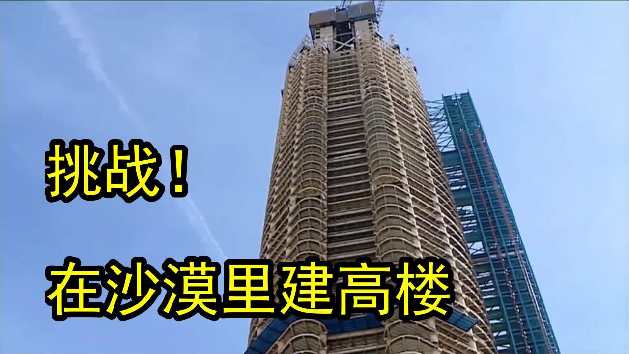 非洲第一高樓,中國制造!沙漠起高樓