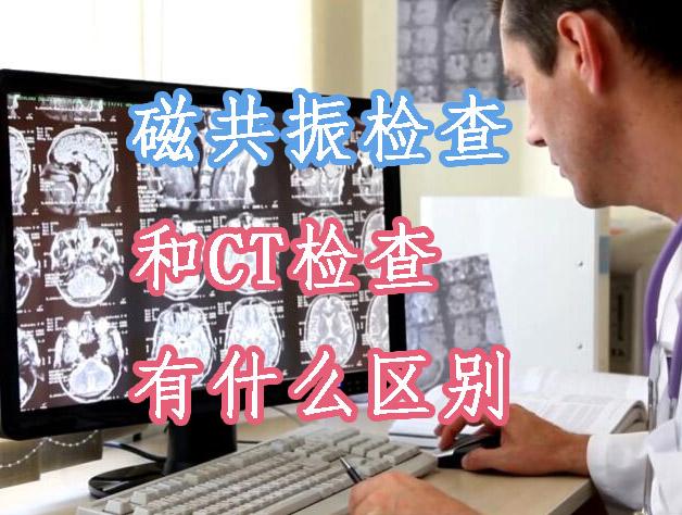 别再对核磁共振和CT检查,傻傻分不清啦!