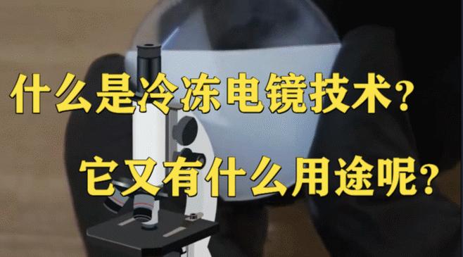 什么是冷冻电镜技术?它又有什么用途呢?
