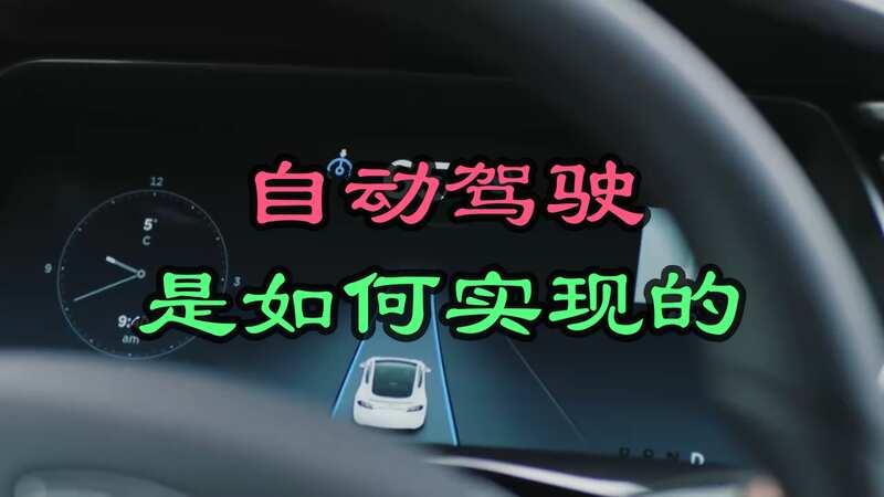 现在的自动驾驶能叫自动驾驶吗,只能叫高级驾驶辅助
