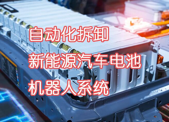 你要的自动化拆卸新能源汽车电池的机器人来了