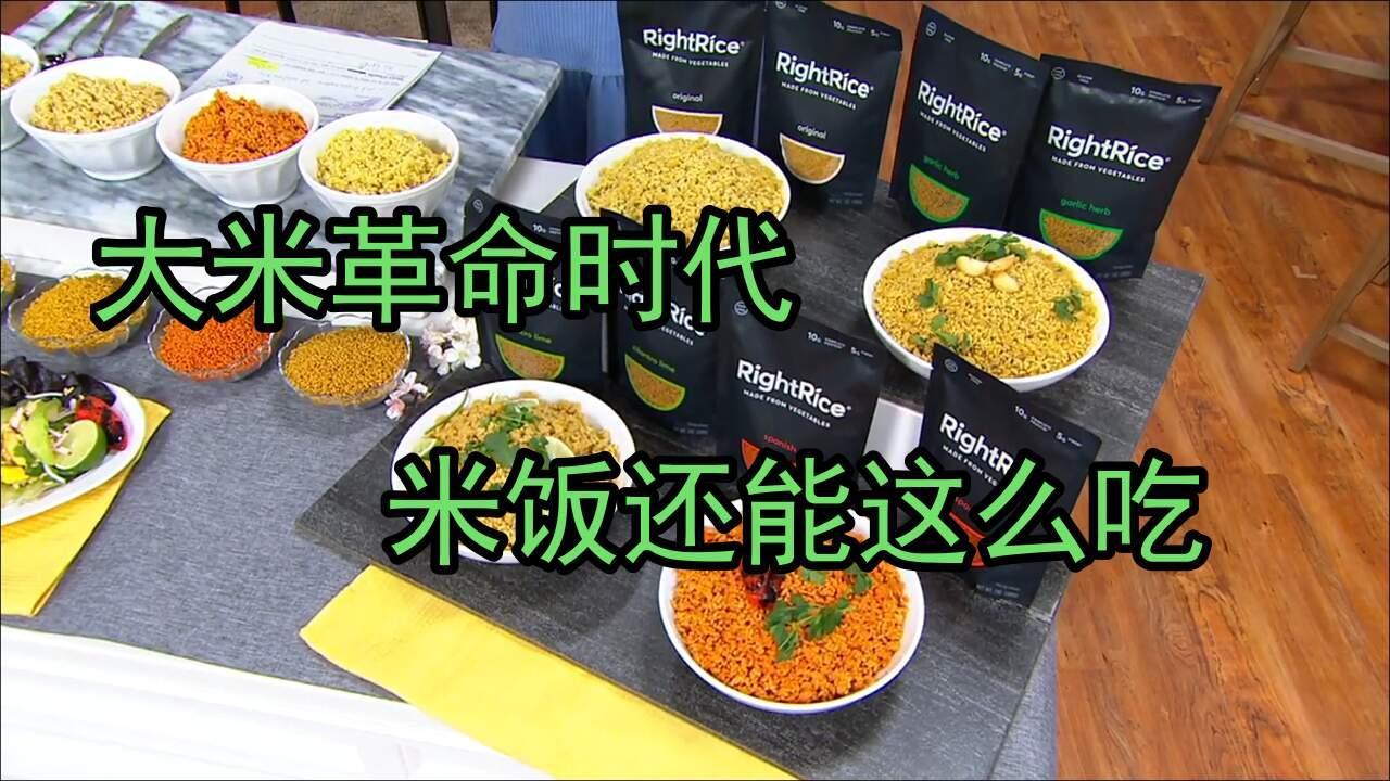 """""""主食革命""""来了,貌不惊人的大米也有新花样"""