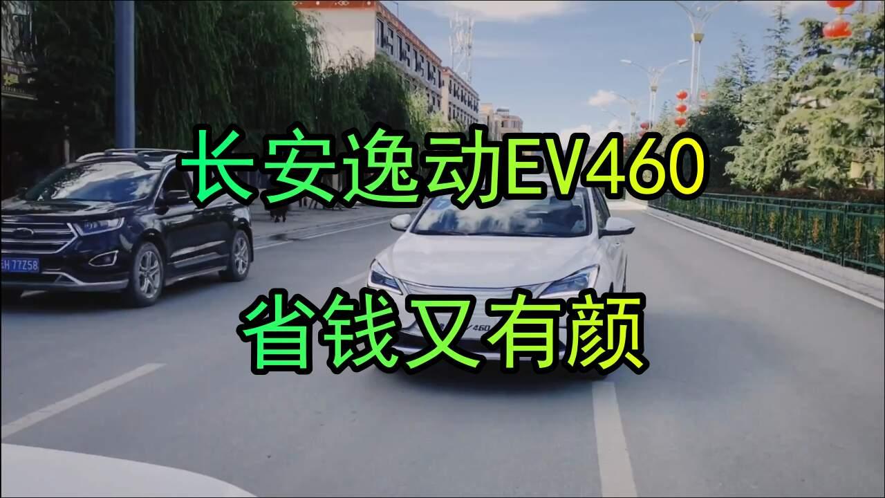 长安逸动EV460 省钱又有颜
