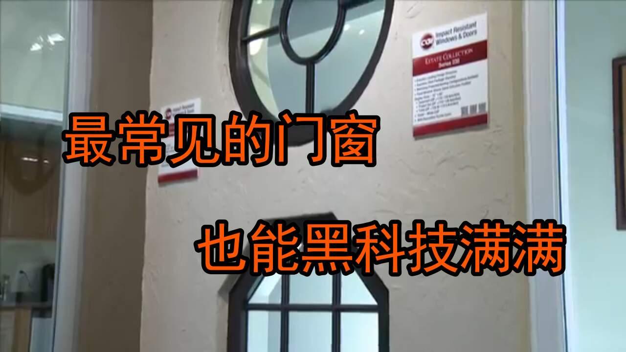 除了不锈钢门窗,你知道多少黑科技门窗
