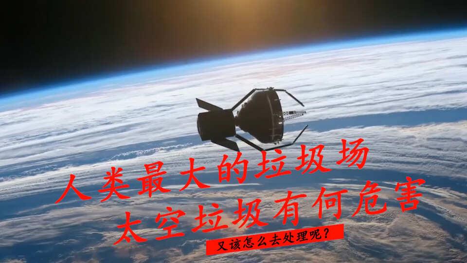 人类最大的垃圾场,太空垃圾有何危害又该怎么去处理呢?