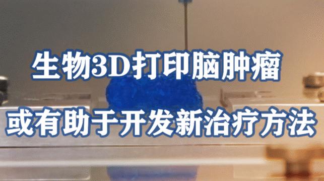 史上首次!生物3D打印脑肿瘤,或有助于开发新治疗方法