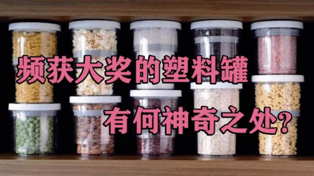 频获大奖的塑料罐有何神奇之处?会伸缩还能让食物保质加长