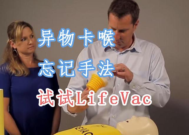 异物卡喉怎么办?忘记手法,不妨试试LifeVac
