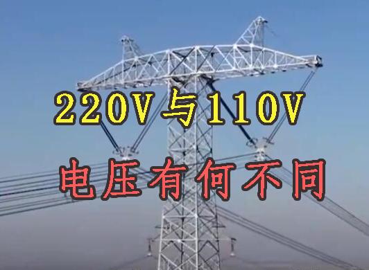 220V与110V电压之争,为什么各国的电压不能统一呢?