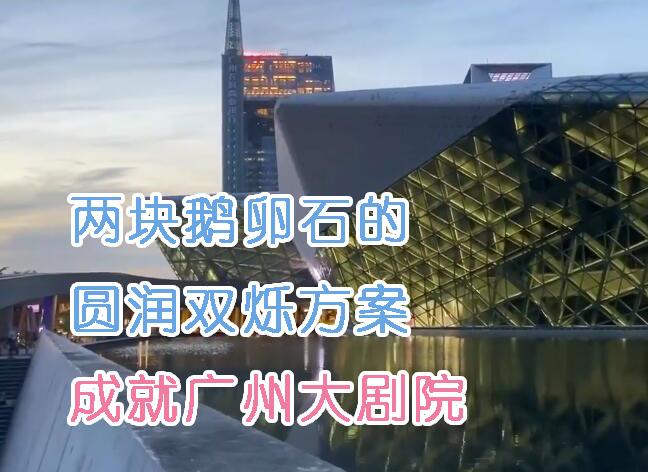 扎哈凭两块鹅卵石的圆润双烁方案,建成广州大剧院